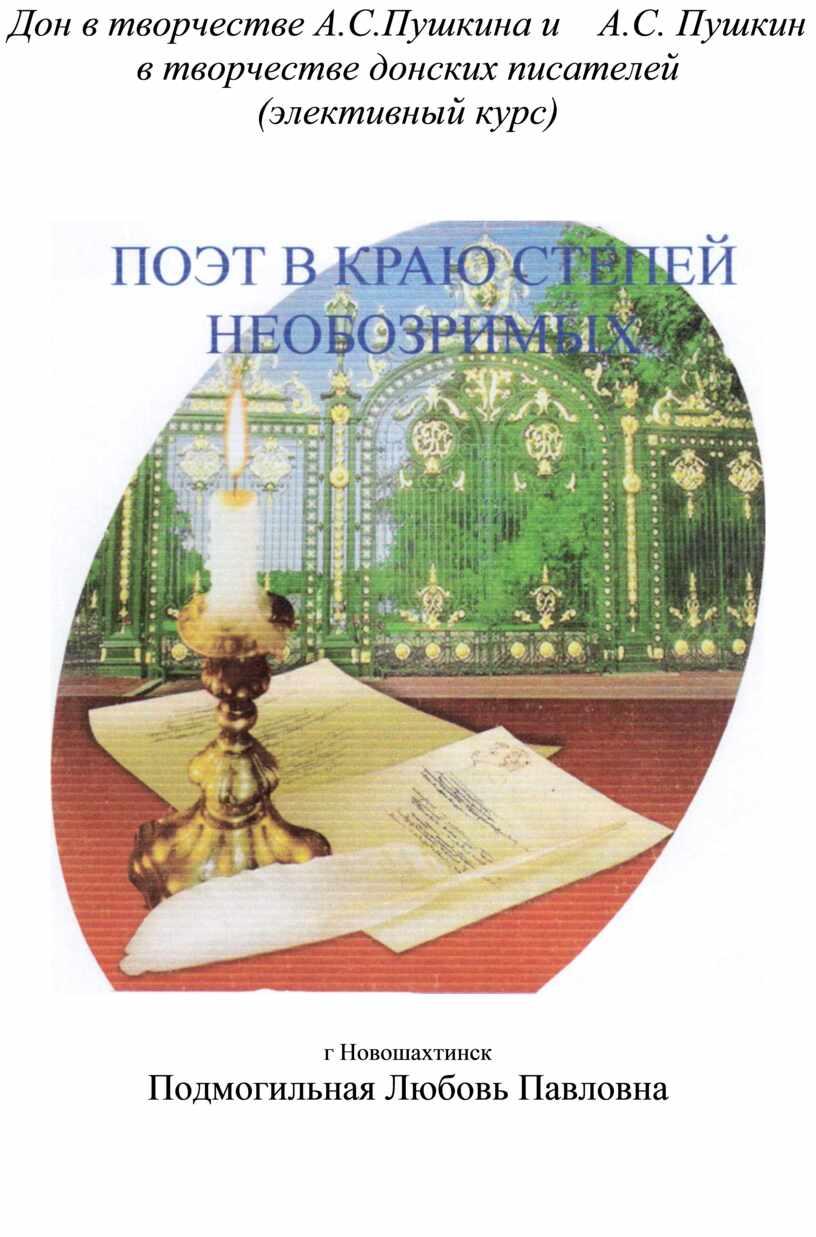 Дон в творчестве А.С.Пушкина и
