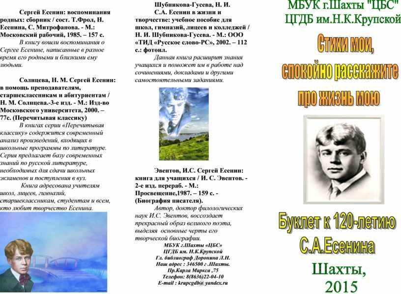 Сергей Есенин: воспоминания родных: сборник / сост