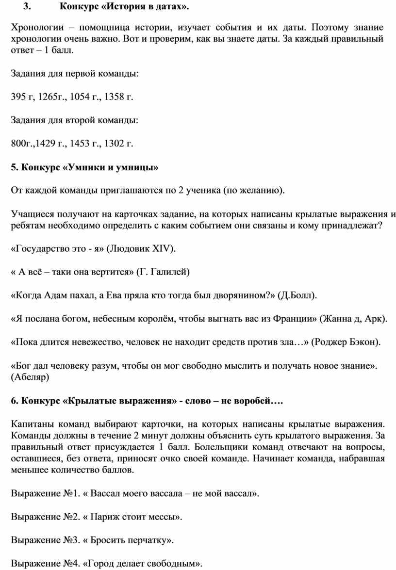Конкурс «История в датах».
