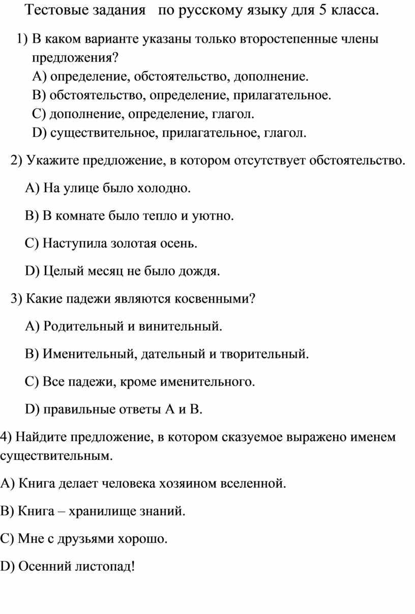 Тестовые задания по русскому языку для 5 класса