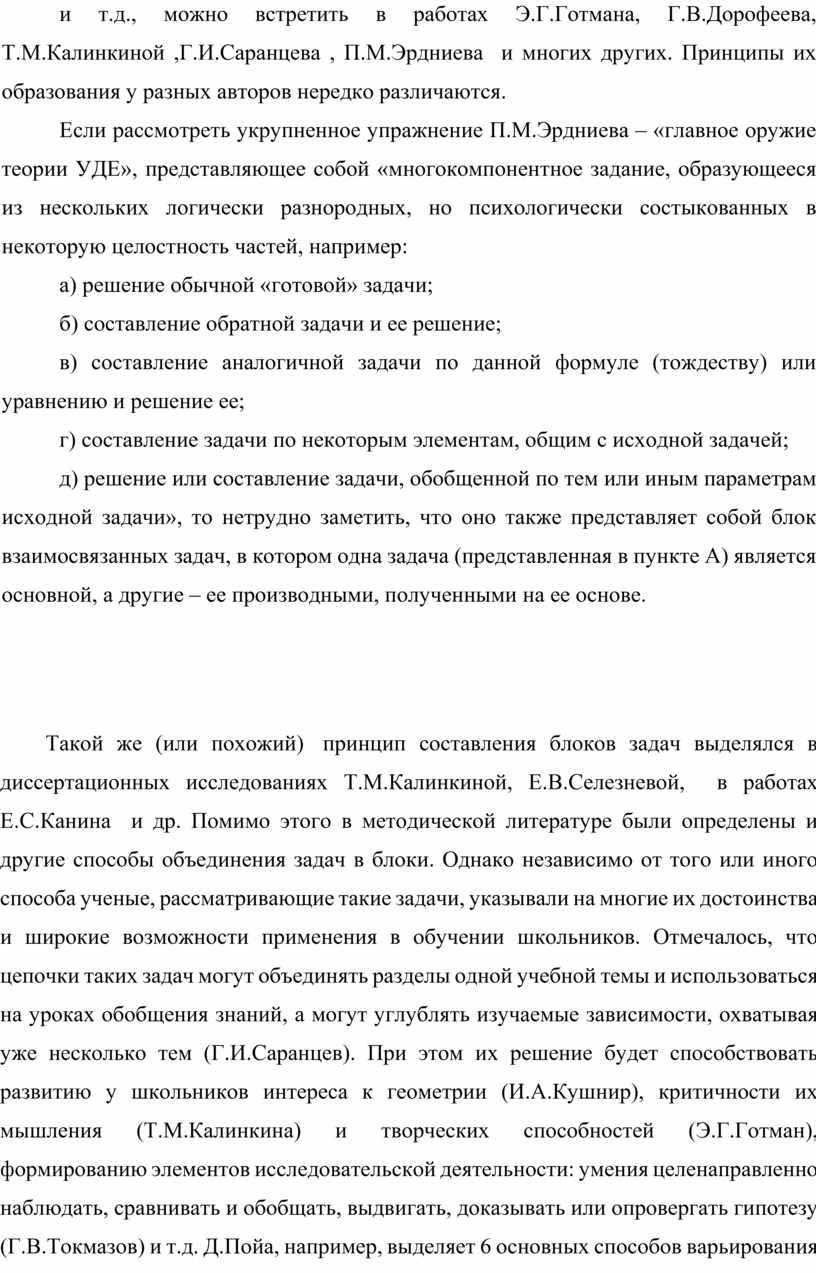 Э.Г.Готмана, Г.В.Дорофеева, Т.М