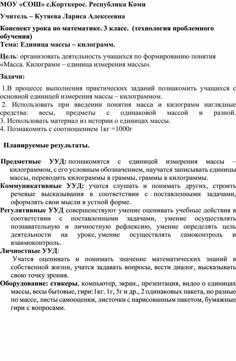 МОУ «СОШ» с.Корткерос. Республика