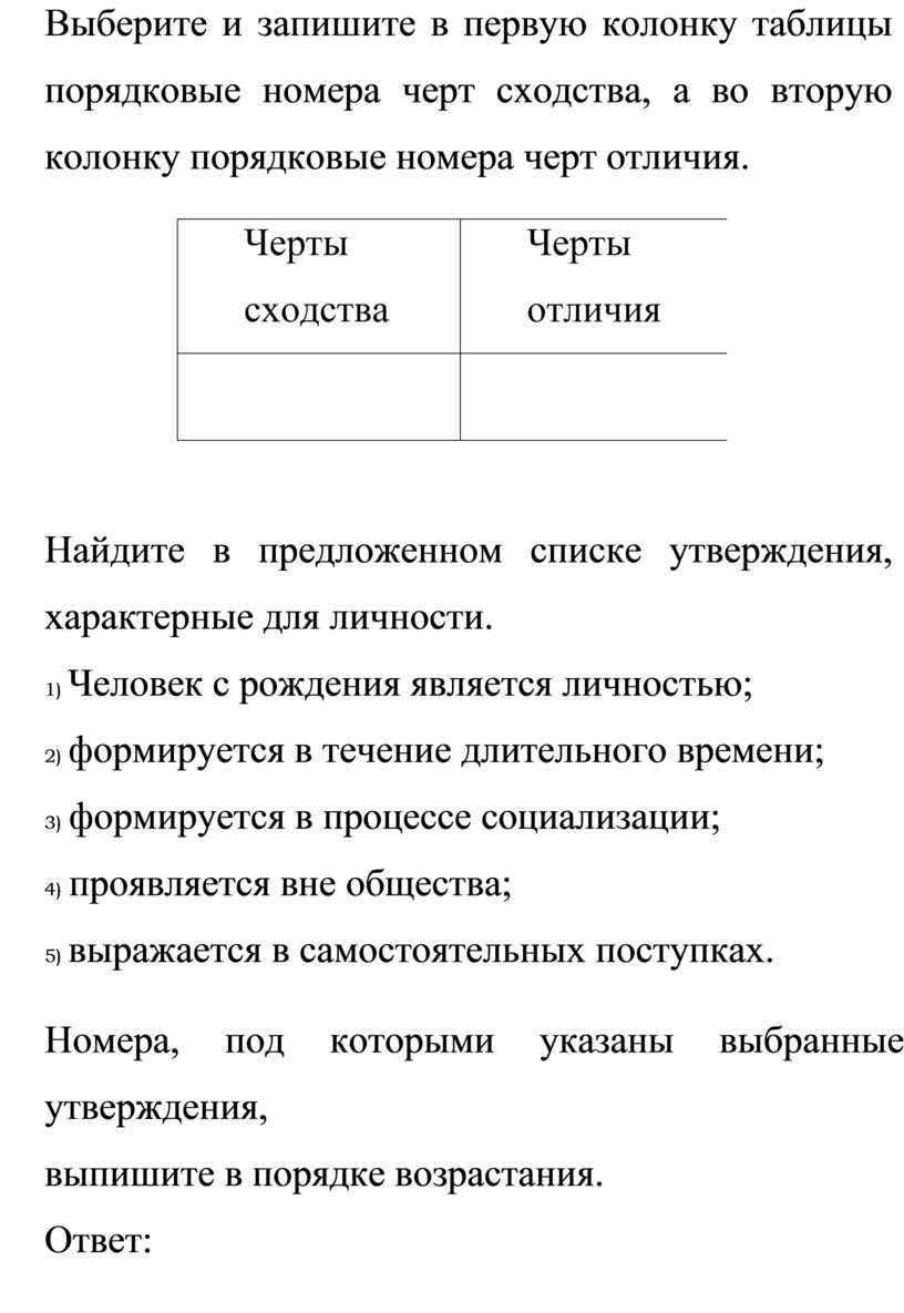 Выберите и запишите в первую колонку таблицы порядковые номера черт сходства, а во вторую колонку порядковые номера черт отличия