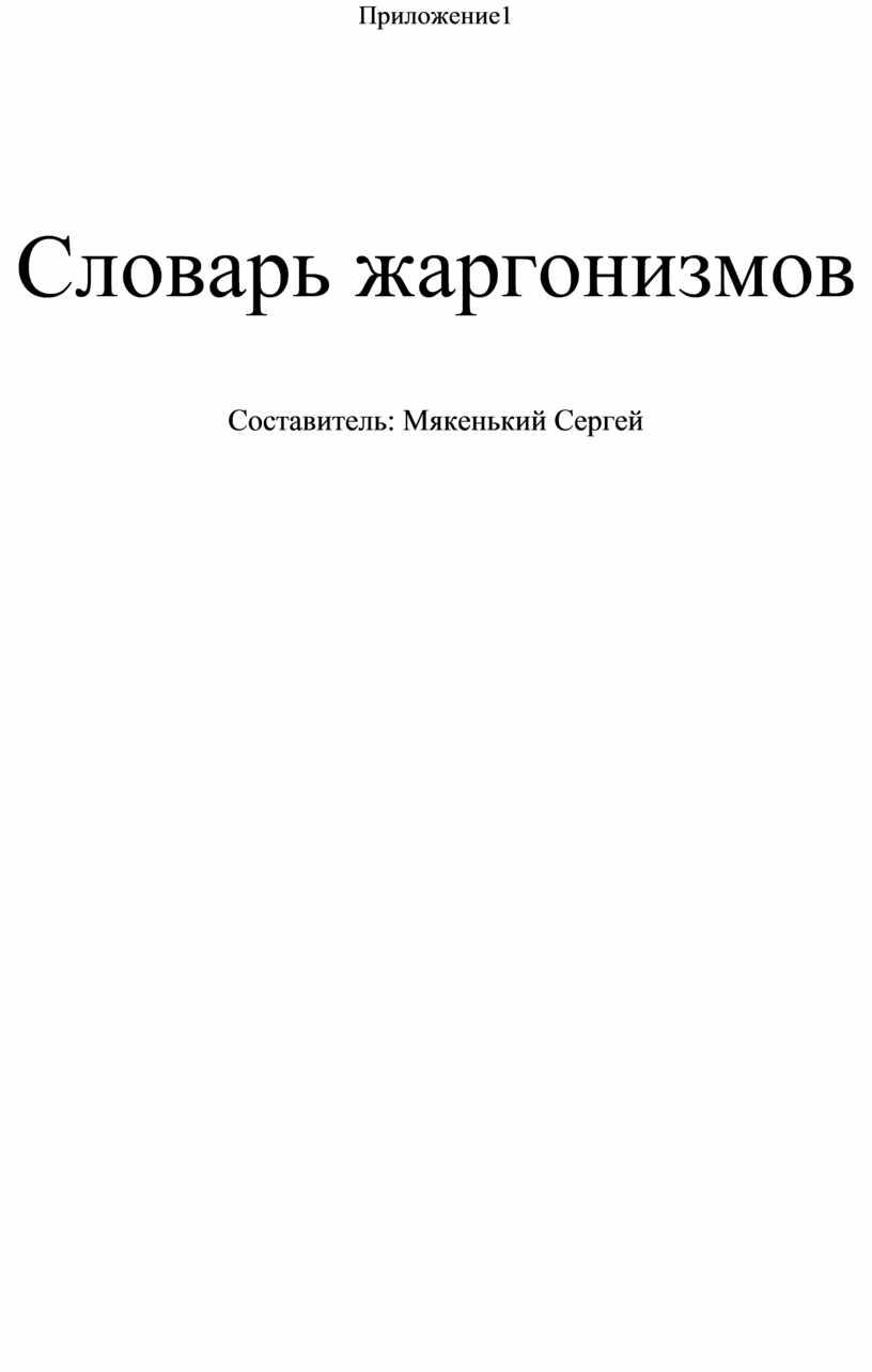 Приложение1 Словарь жаргонизмов