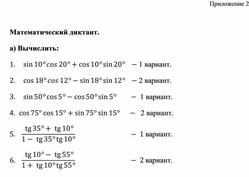 Приложение 2 Математический диктант