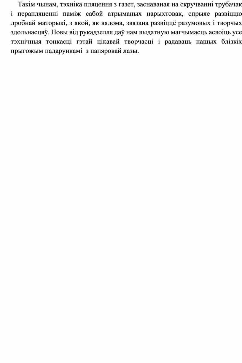 Такім чынам, тэхніка пляцення з газет, заснаваная на скручванні трубачак і перапляценні паміж сабой атрыманых нарыхтовак, спрыяе развіццю дробнай маторыкі, з якой, як вядома, звязана…