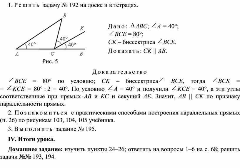 Решить задачу № 192 на доске и в тетрадях