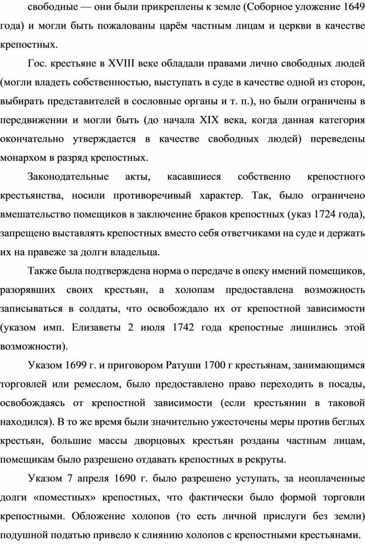 Соборное уложение 1649 года) и могли быть пожалованы царём частным лицам и церкви в качестве крепостных