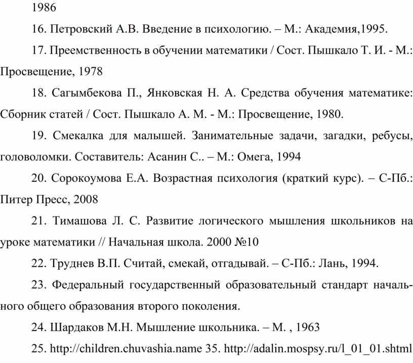 Петровский А.В. Введение в психологию