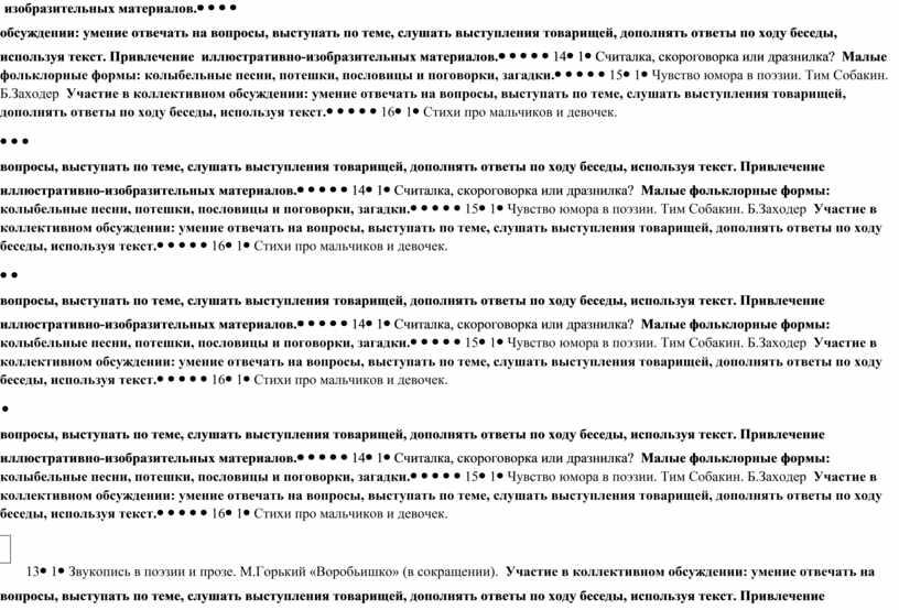 Звукопись в поэзии и прозе. М.Горький «Воробьишко» (в сокращении)
