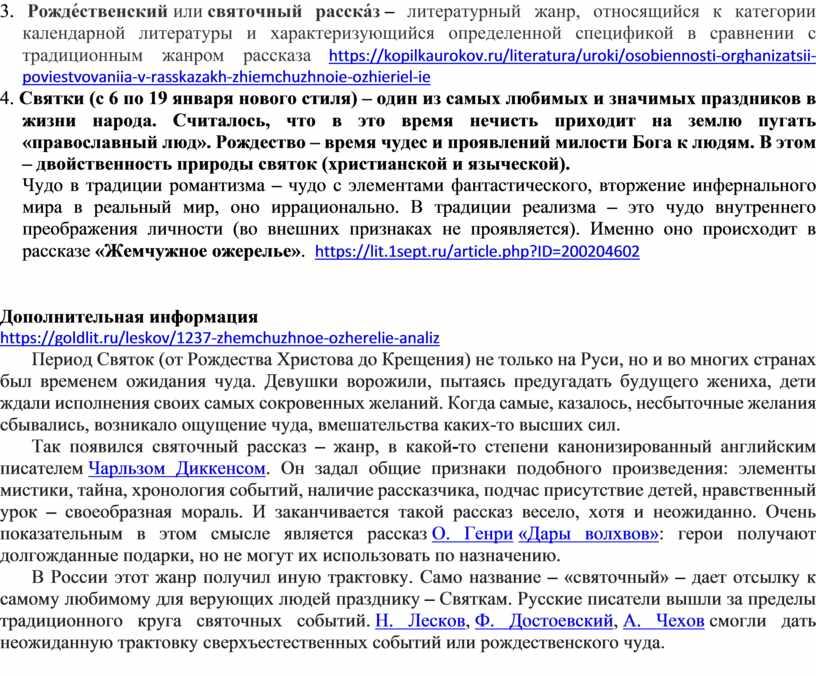 Рожде́ственский или святочный расска́з – литературный жанр, относящийся к категории календарной литературы и характеризующийся определенной спецификой в сравнении с традиционным жанром рассказа https://kopilkaurokov