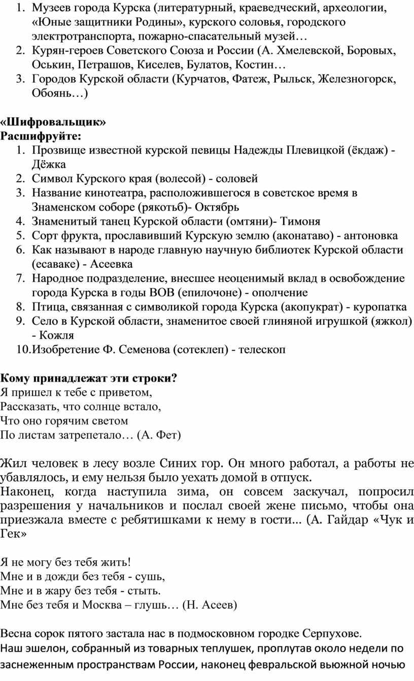 Музеев города Курска (литературный, краеведческий, археологии, «Юные защитники