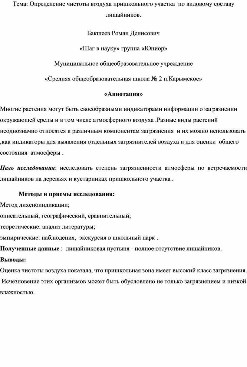 Тема: Определение чистоты воздуха пришкольного участка по видовому составу лишайников