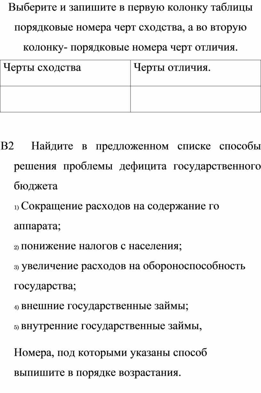 Выберите и запишите в первую колонку таблицы порядковые номера черт сходства, а во вторую колонку- порядковые номера черт отличия