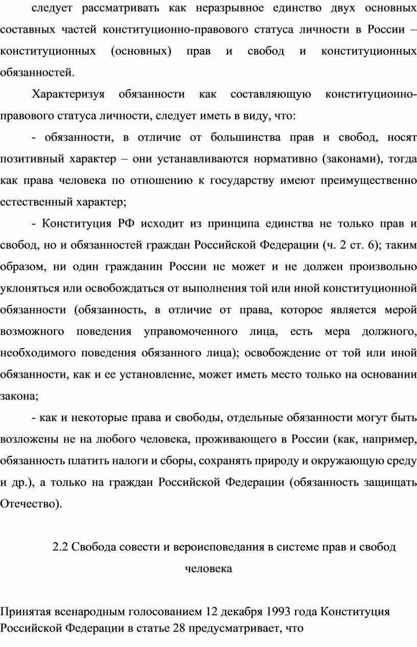 России – конституционных (основных) прав и свобод и конституционных обязанностей