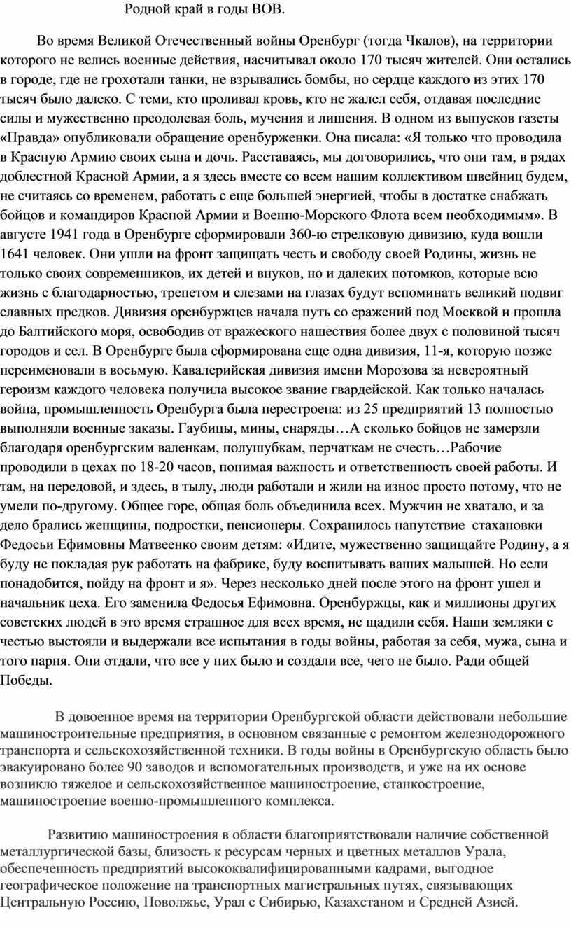 Родной край в годы ВОВ.