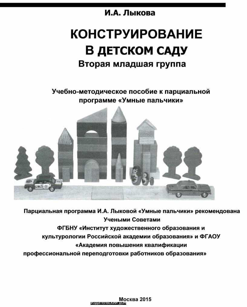 И.А. Лыкова КОНСТРУИРОВАНИЕ