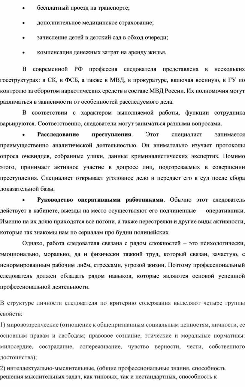 В современной РФ профессия следователя представлена в нескольких госструктурах: в