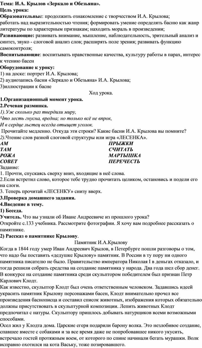 Тема: И.А. Крылов «Зеркало и Обезьяна»