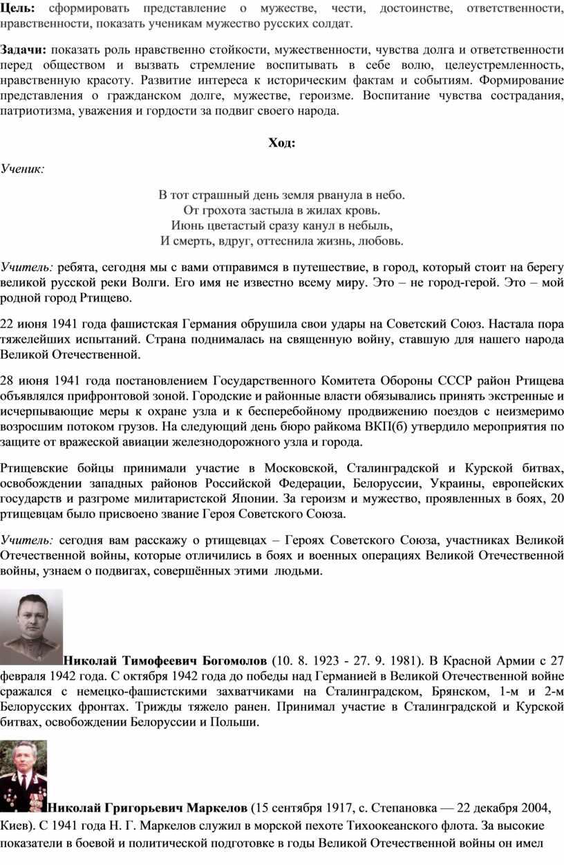 Цель: сформировать представление о мужестве, чести, достоинстве, ответственности, нравственности, показать ученикам мужество русских солдат