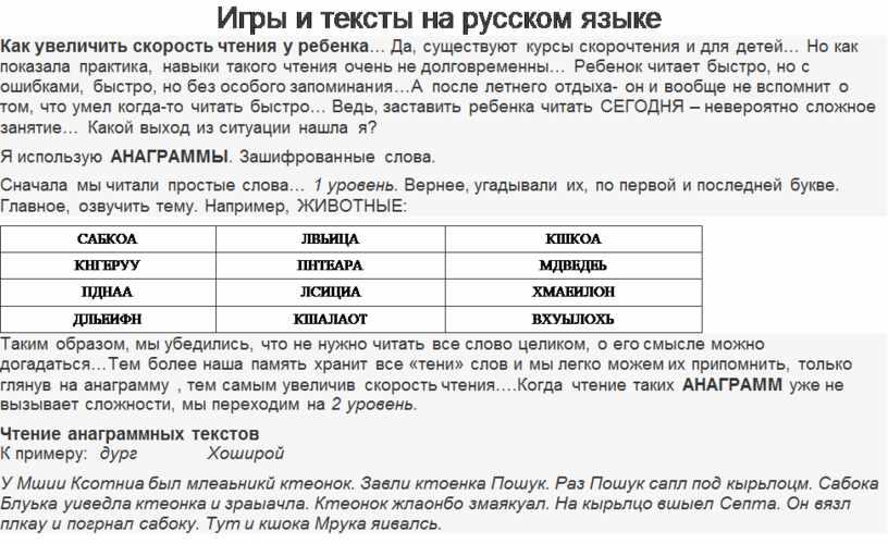 Игры и тексты на русском языке
