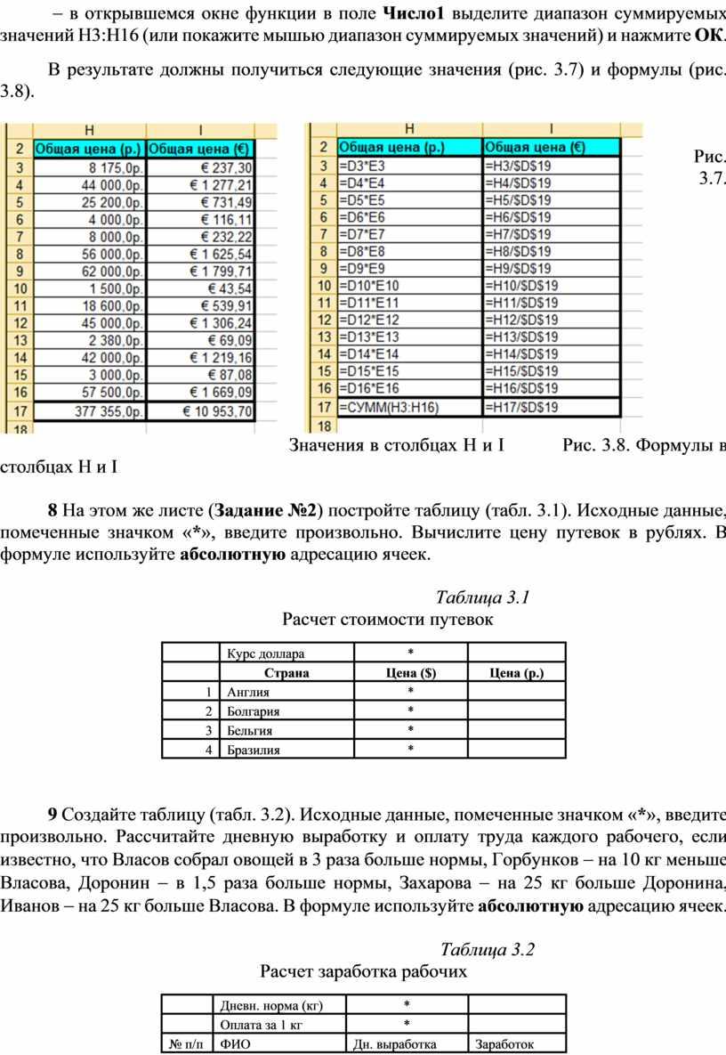 Число1 выделите диапазон суммируемых значений