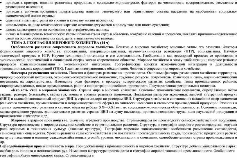 ТЕМА 3. ГЕОГРАФИЯ МИРОВОГО ХОЗЯЙСТВА (14 ч)