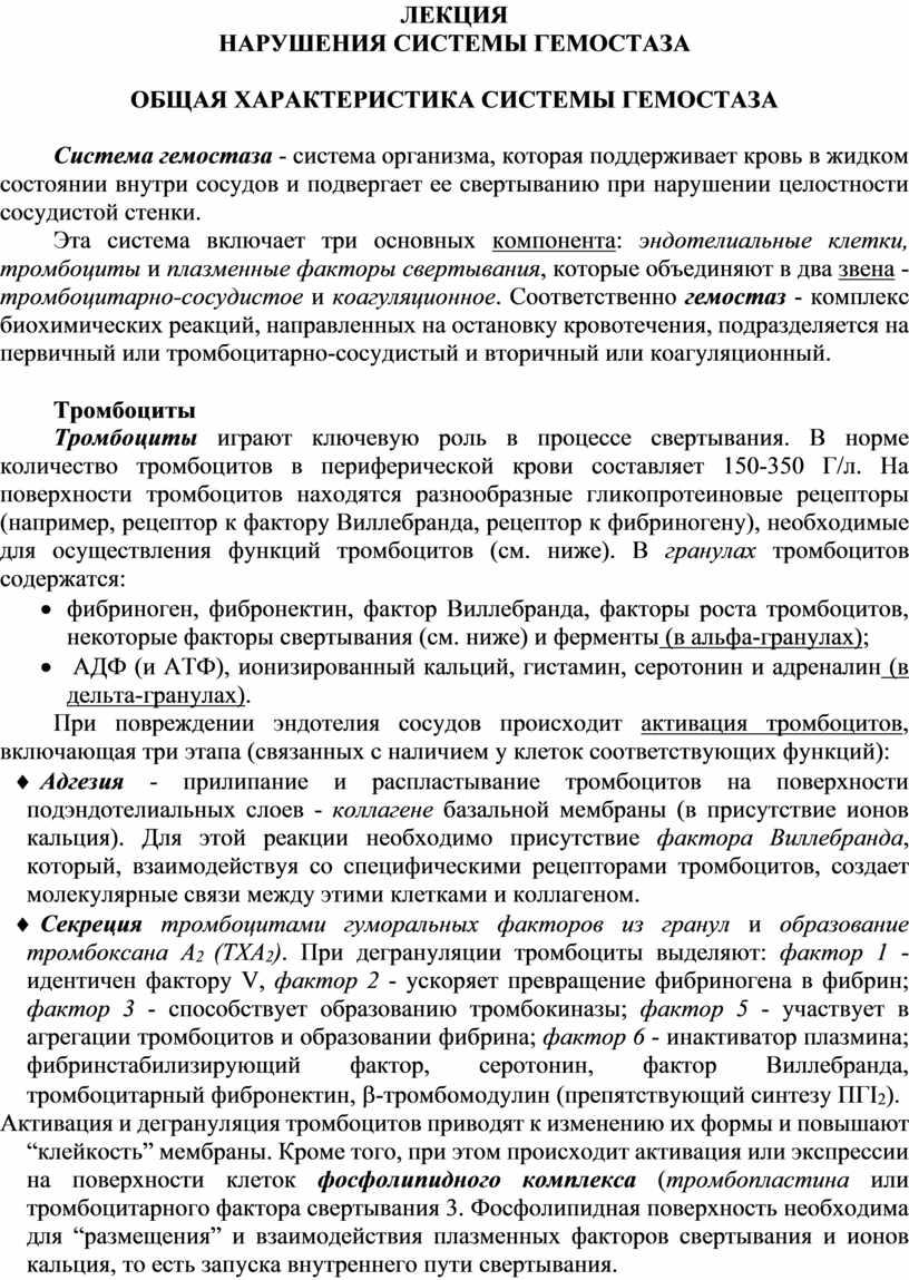 ЛЕКЦИЯ НАРУШЕНИЯ СИСТЕМЫ ГЕМОСТАЗА
