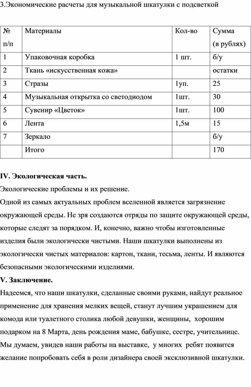 Экономические расчеты для музыкальной шкатулки с подсветкой № п/п