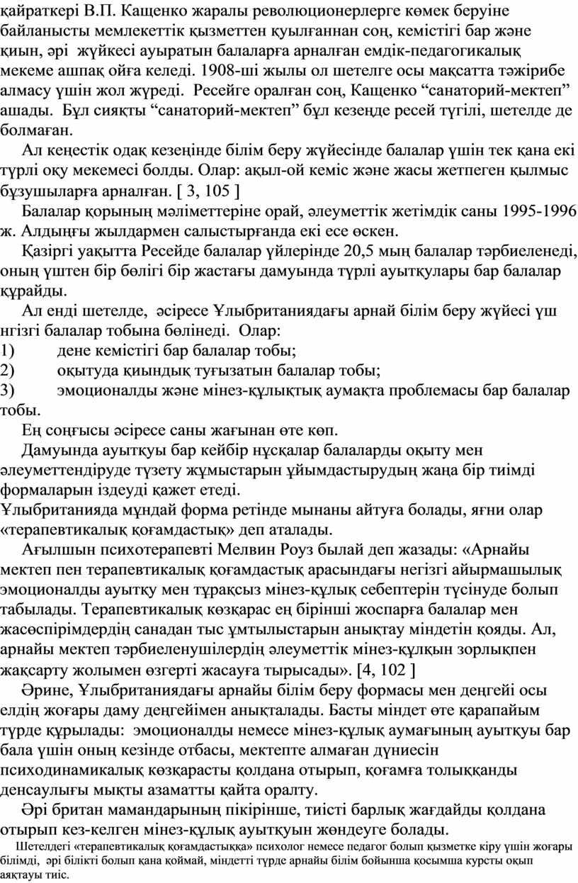 В.П. Кащенко жаралы революционерлерге көмек беруіне байланысты мемлекеттік қызметтен қуылғаннан соң, кемістігі бар және қиын, әрі жүйкесі ауыратын балаларға арналған емдік-педагогикалық мекеме ашпақ ойға келеді