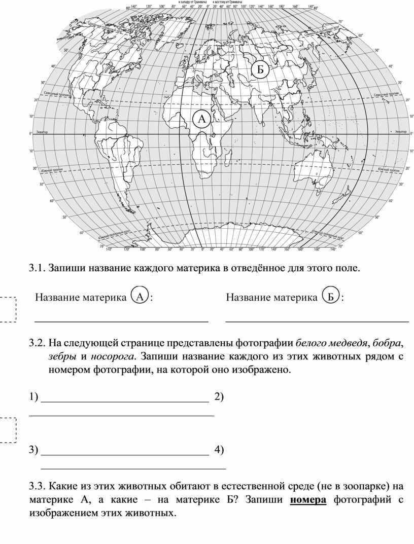 Запиши название каждого материка в отведённое для этого поле
