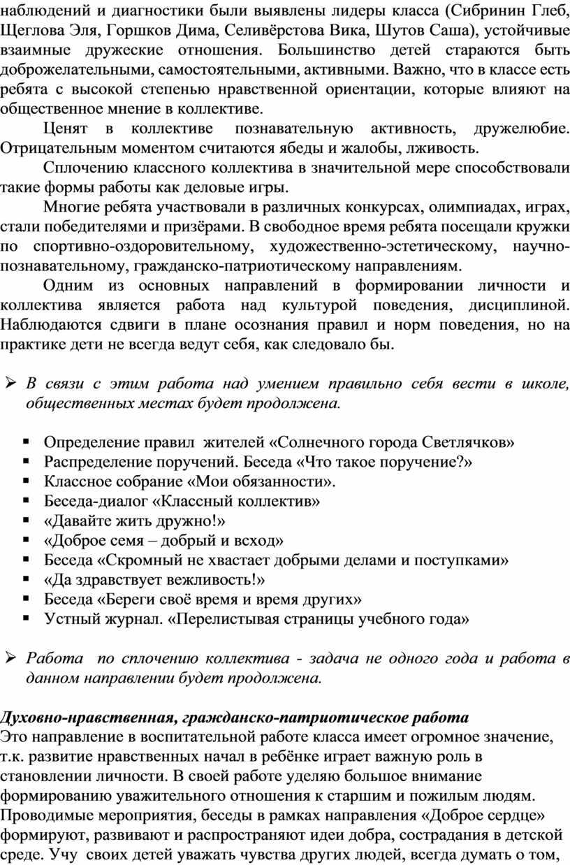 Сибринин Глеб, Щеглова Эля, Горшков