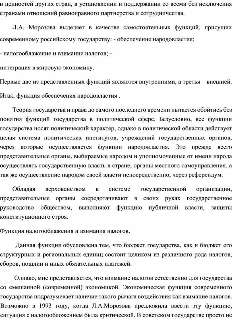 Л.А. Морозова выделяет в качестве самостоятельных функций, присущих современному российскому государству: - обеспечение народовластия; - налогооблажение и взимание налогов; - интеграция в мировую экономику
