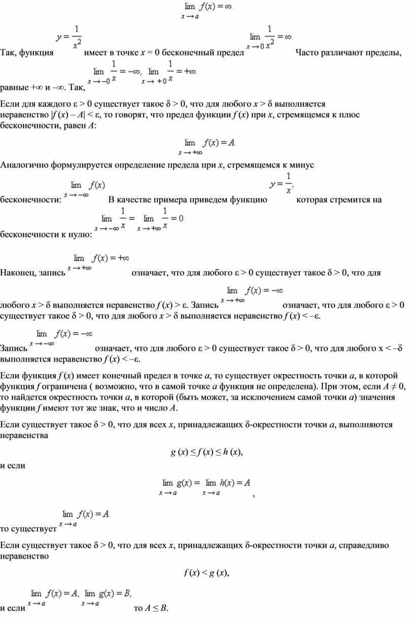 Так, функция имеет в точке x = 0 бесконечный предел