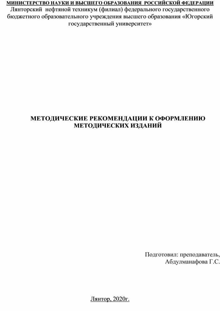 Методические рекомендации по оформлению  методических изданий