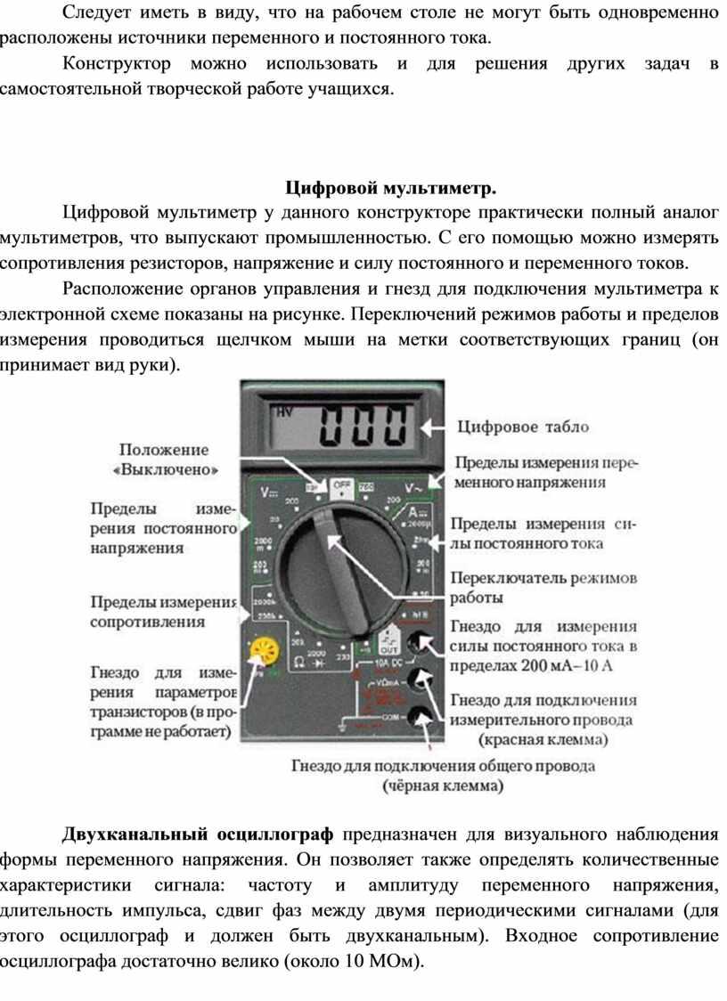 Следует иметь в виду, что на рабочем столе не могут быть одновременно расположены источники переменного и постоянного тока