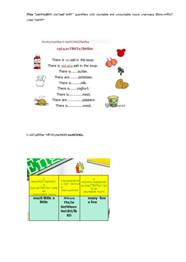 TpeHMpoBKM ynoTpe6^eHM^ quantifiers with countable and uncountable nouns ynarnueca