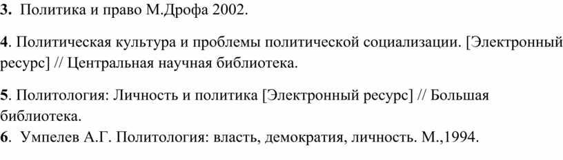 Политика и право М.Дрофа 2002