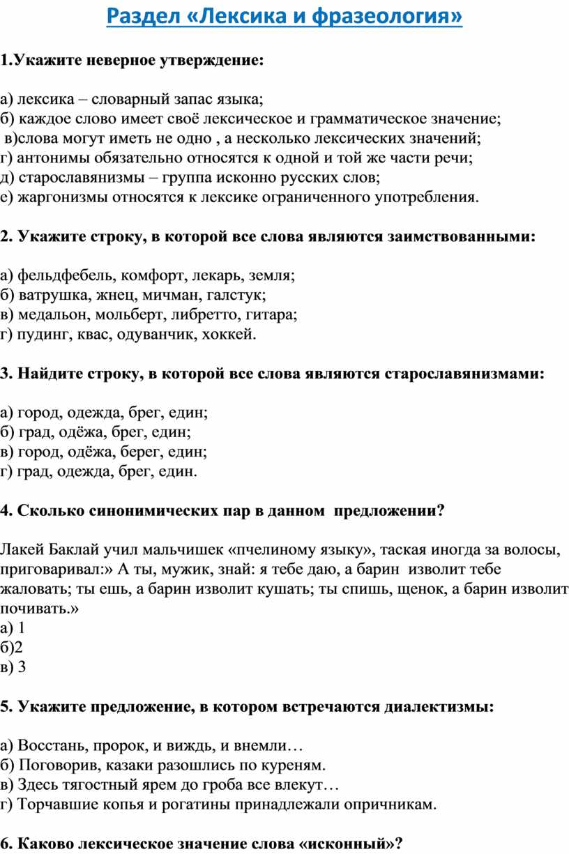 Раздел «Лексика и фразеология» 1