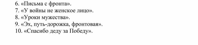 Письма с фронта». 7. «У войны не женское лицо»
