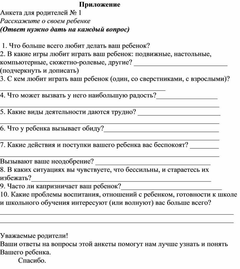 Приложение Анкета для родителей № 1