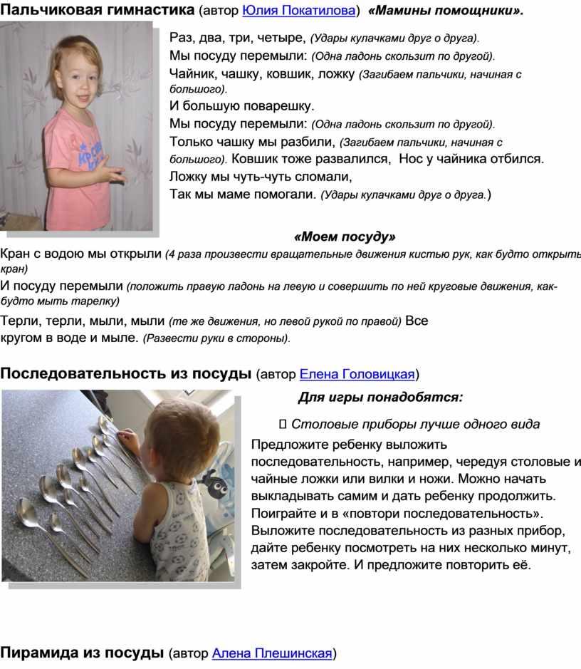 Пальчиковая гимнастика (автор