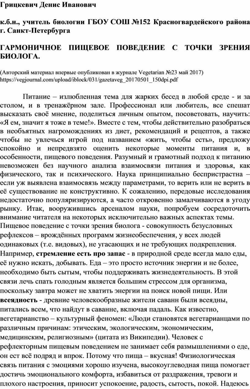 Грицкевич Денис Иванович к