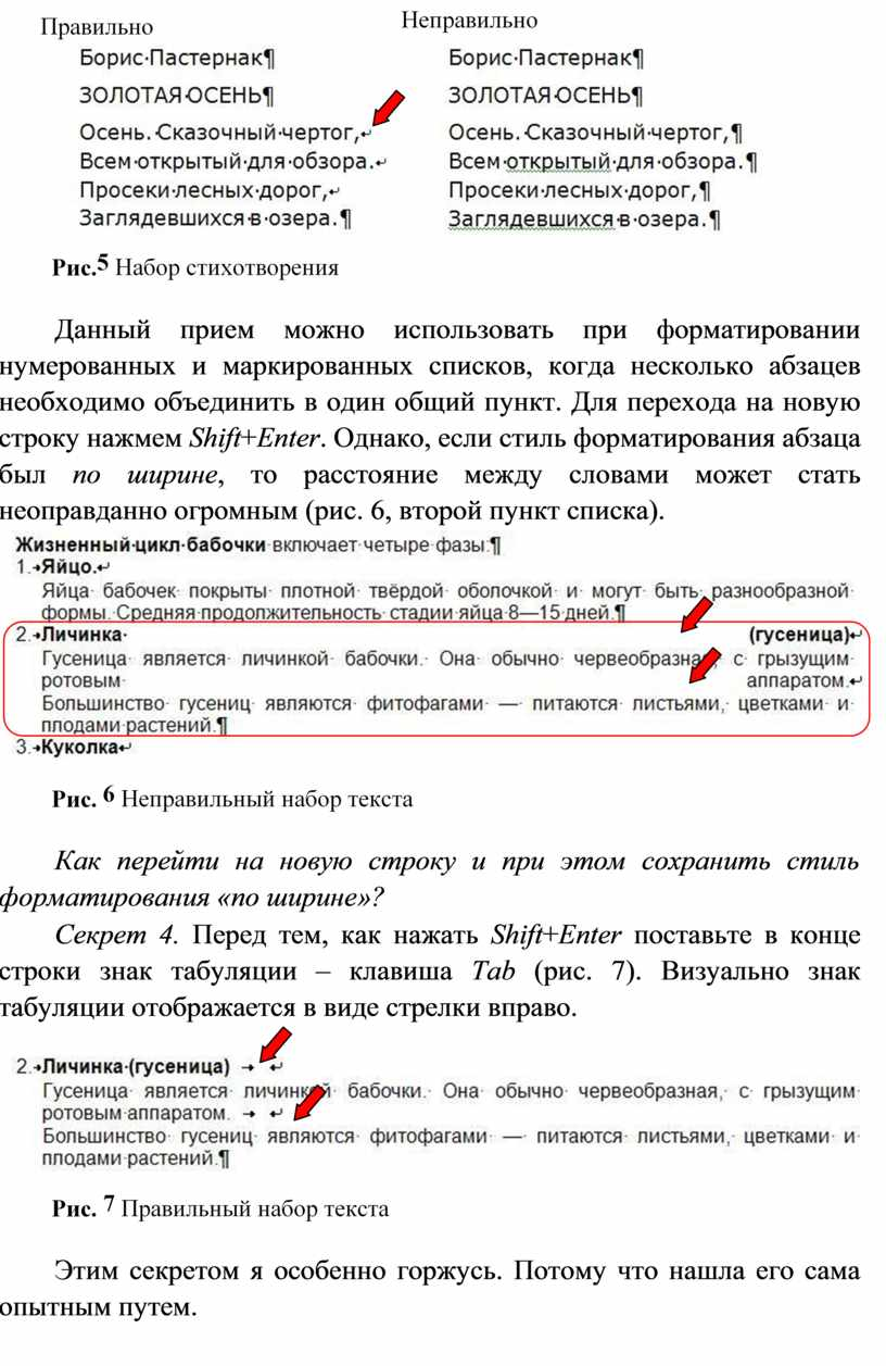 Данный прием можно использовать при форматировании нумерованных и маркированных списков, когда несколько абзацев необходимо объединить в один общий пункт