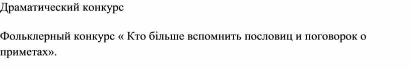 Драматический конкурс Фольклерный конкурс «