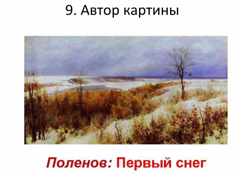 9. Автор картины