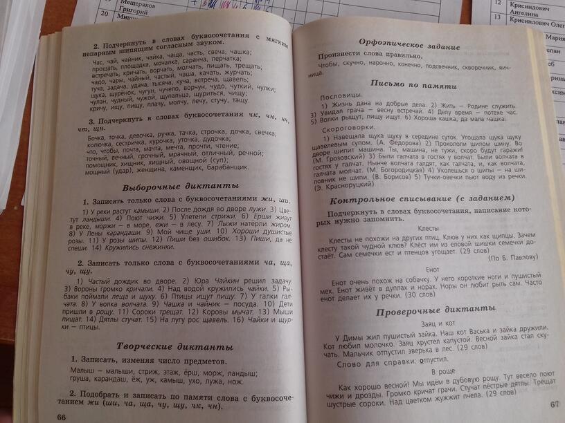 Русский язык, для детей10