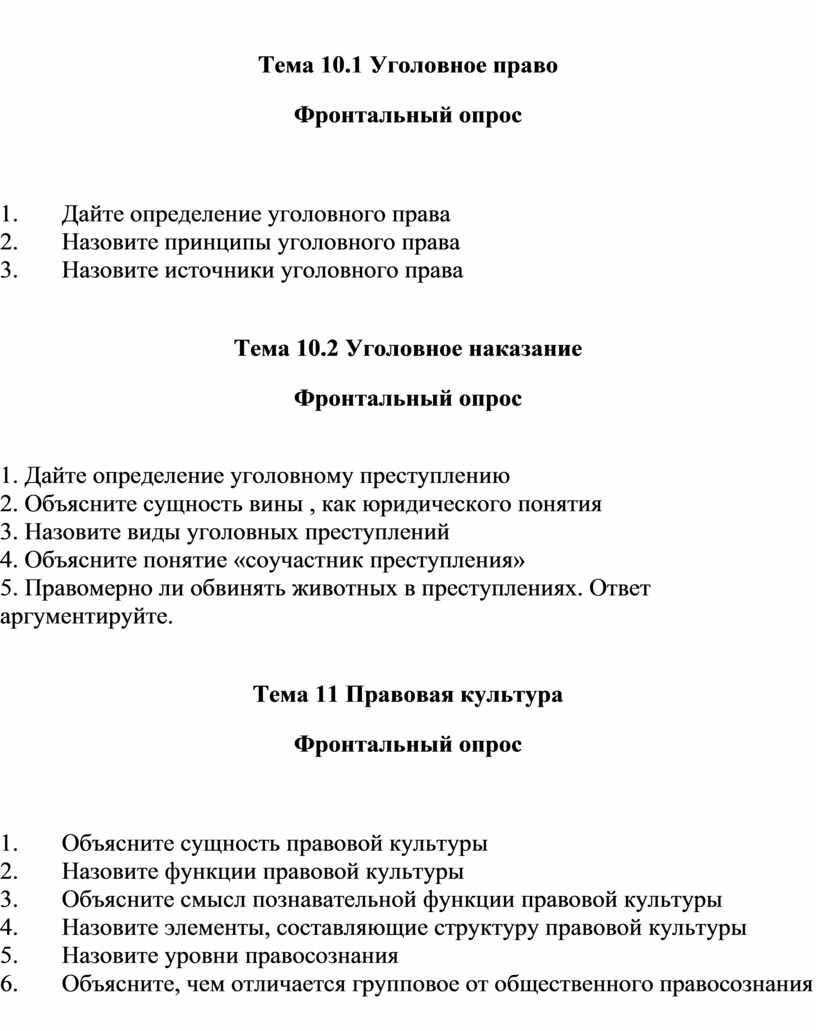 Тема 10.1 Уголовное право Фронтальный опрос 1