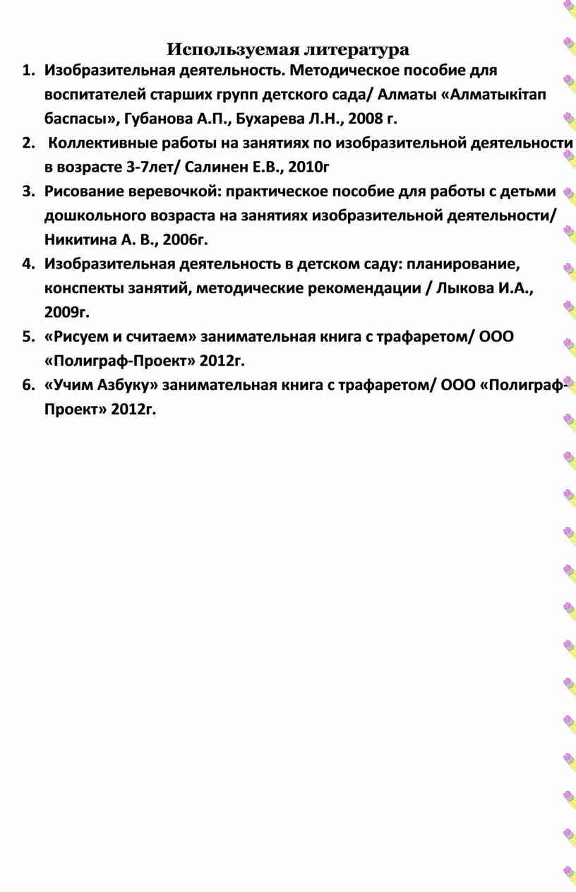 Используемая литература 1.