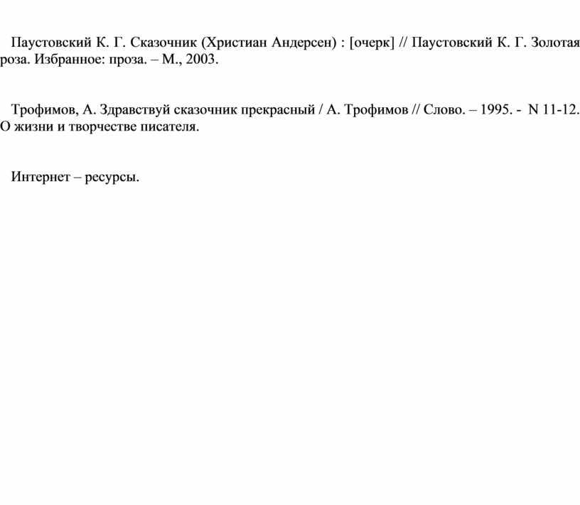 Паустовский К. Г. Сказочник (Христиан